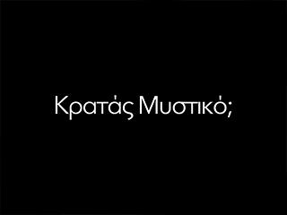 ΚΡΑΤΑΣ ΜΥΣΤΙΚΟ