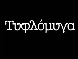 ΤΥΦΛΟΜΥΓΑ