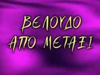 ΒΕΛΟΥΔΟ ΑΠΟ ΜΕΤΑΞΥ